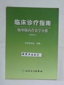 临床诊疗指南:肠外肠内营养学分册 (2008版)     中华医学会   编写,全新现货,正版(假一赔十)