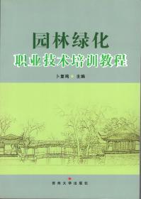 园林绿化职业技术培训教程