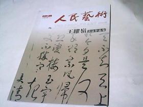 王跃岭书法作品集