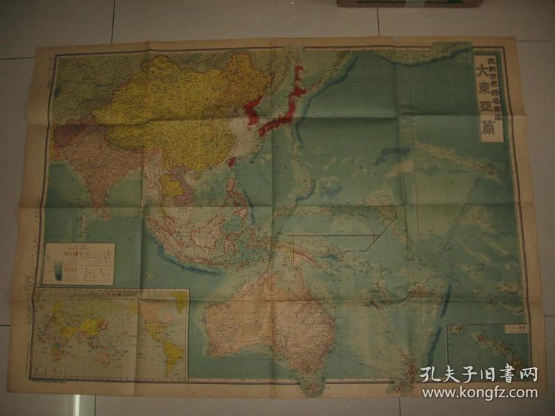 侵华老地图 1943年改新世界时局要图 大东亚篇 108x76cm(限量20000份)