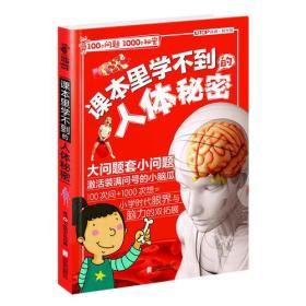 100个问题1000个秘密·课本里学不到的人体秘密