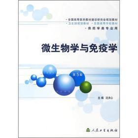 微生物学与免疫学 沈关心 9787117056373