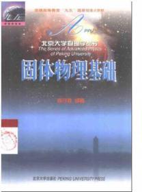 固体物理基础/北京大学物理学丛书
