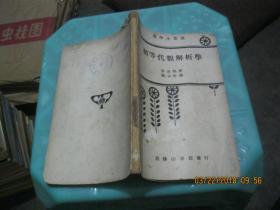 民国二十四年第二版/算学小丛书《初等代数解析学》斯波勒著 郑太朴译    货号8-7