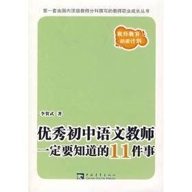 优秀初中语文教师一定要知道的11件事