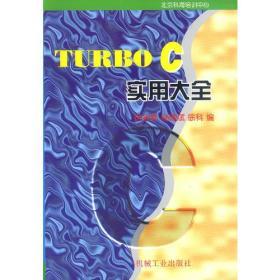 TURBO C 实用大全