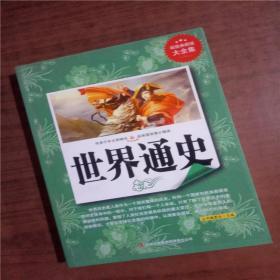 青花典藏:世界通史(珍藏版)9787546341637   正版图书