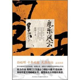 永乐风云(第2卷):问鼎天下