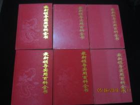 2012年一版一印:最新领导实用百科全书【全6册】【三本未拆封】