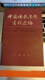 中国佛教思想资料选编第三卷第二册,第四册两册合售