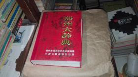 郑州大辞典