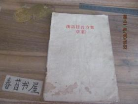 汉语拼音方案【草案】