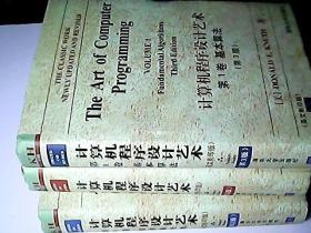 计算机程序设计艺术(1-3卷)第1卷:基本算法(第3版),第2卷:半数值算法(第3版)第3卷:排序与查找(第2版)精装 英文影印版