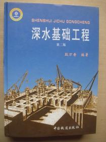 深水基础工程 第二版
