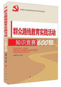 深入开展群众路线教育实践活动优选读本:群众路线教育实践活动知识竞赛600题