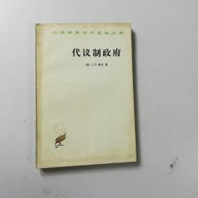 汉译世界学术名著丛书(代仪制政府)