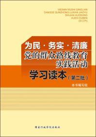 为民·务实·清廉:党的群众路线教育实践活动学习读本(第二批学习)
