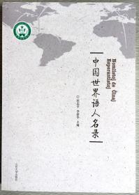 中国世界语人名录