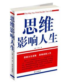 正版 思维影响人生 问道 王非 华文出版社