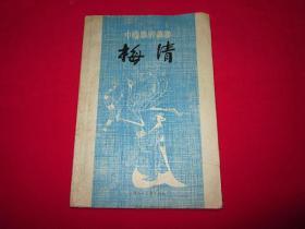 中国画家丛书:梅清