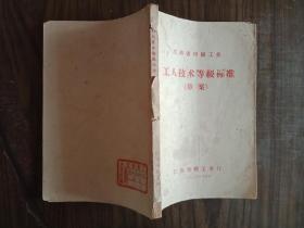 江苏省印刷工业工人技术等级标准(1963年4月)