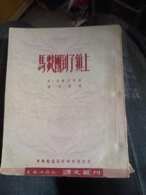 """文化工作社""""译文丛刊""""《马戏团到了镇上》51年初版  馆藏"""
