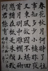 书法镜框1