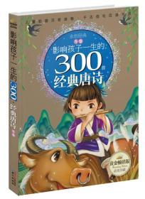 影响孩子一生的300首经典唐诗--冬卷 禹田  北京日报出版社原同