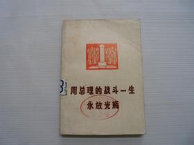 旧书 《周总理的战斗一生永放光辉》 1977年印 A5-12