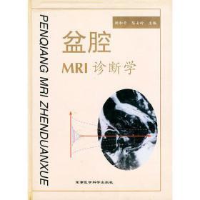 盆腔MRI诊断学(精装)