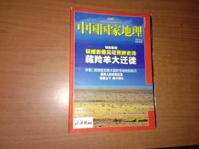 中国国家地理2010.3 ( 藏羚羊大迁徙 )