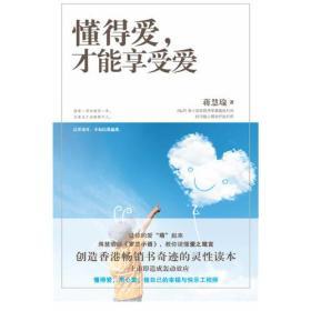 """懂得爱,才能享受爱(""""做自己的心灵理疗师""""系列,创造香港畅销书奇迹的灵性读本,与香港著名心理治疗师素黑齐名的蒋慧瑜版《罗兰小语》,NLP(身心语言程序学)及时间线心理治疗的实用案例)"""