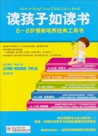 读孩子如读书:0-6岁情商培养经典工具书