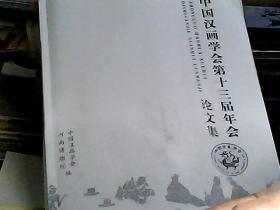 中国汉画学会第十三届年会论文集