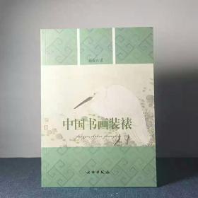 中国书画装裱*
