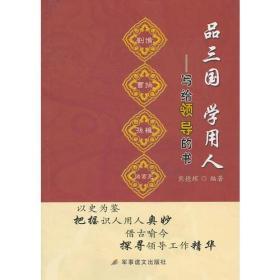 品三国学用人-写给领导的书(通过对《三国演义》的解读,探讨做人做事的真谛)