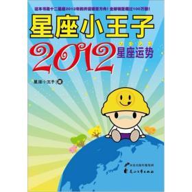 星座小王子2012星座运势:32开全彩印刷!随书附送2012年全年星座黄历!!整体运+爱情运+财运!!让你能及时把握住每一个月每一天的好运气!!