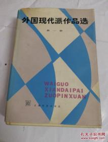 《外国现代派作品选》第一册