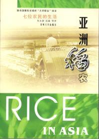 亚洲稻农:七位农民的生活