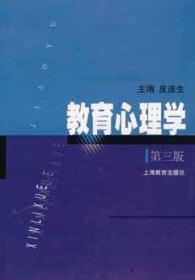 教育心理学 皮连生 第三版 9787532095322 上海教育出版社