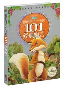 北京日报出版社 影响孩子一生的101个经典寓言 樱桃卷 禹田 9787807162469