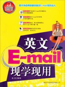 英文E-mail现学现用