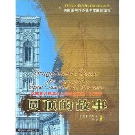 圆顶的故事 罗斯金,陈亮 上海社会科学院出版社 9787806812