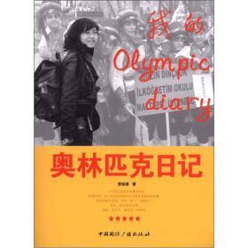 奥林匹克日记