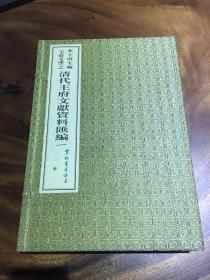 清代王府文献资料汇编—云林书屋诗集