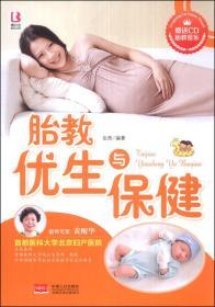 胎教优生与保健 岳然 中国人口出版社 2014年01月01日 9787510118364