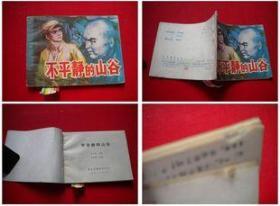 《不平静的山谷》黑龙江1984.5一版一印28万册8品,6998号,连环画