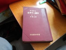 中华两千年史(上册) 民国大学丛书【版权页撕掉】精装