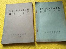 油印本:小型三相异步电动机制造工艺学(上下册,哈尔滨电机制造学校,1976年)