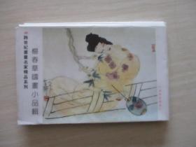 明信片 杨春华国画小品辑 内存6张【701】